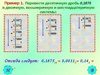 Пример 1. Перевести десятичную дробь 0,1875 в двоичную, восьмеричную и шестна...