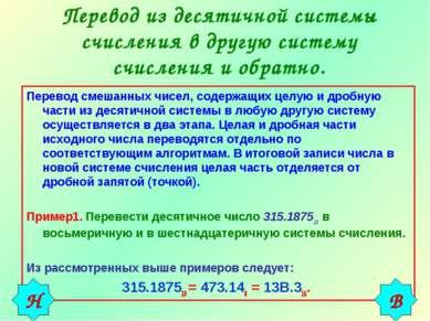 Перевод из десятичной системы счисления в другую систему счисления и обратно....