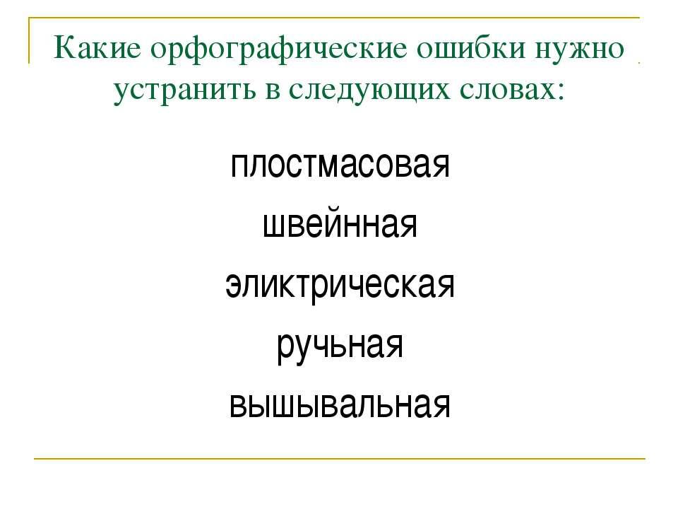 Какие орфографические ошибки нужно устранить в следующих словах: плостмасовая...