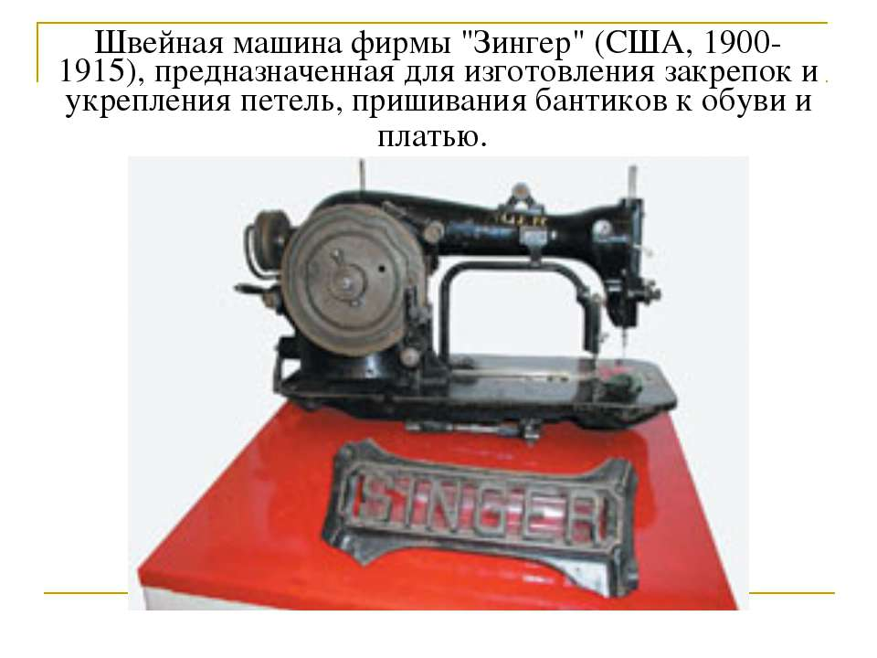 """Швейная машина фирмы """"Зингер"""" (США, 1900-1915), предназначенная для изготовле..."""