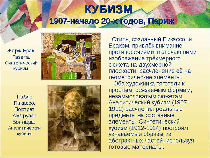 КУБИЗМ 1907-начало 20-х годов, Париж Жорж Брак. Газета. Синтетический кубизм ...