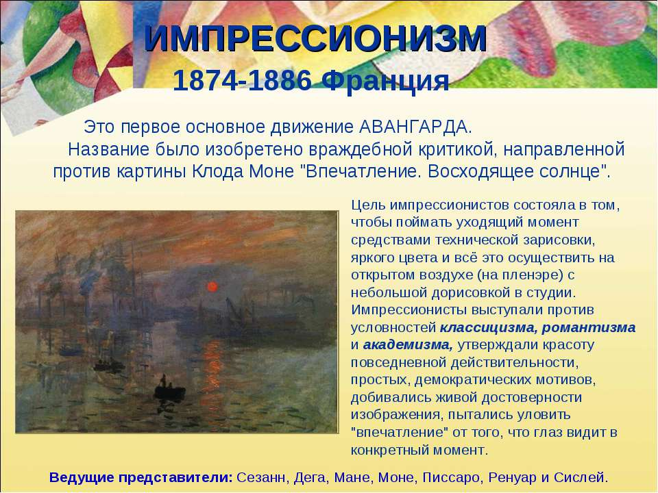 ИМПРЕССИОНИЗМ 1874-1886 Франция Это первое основное движение АВАНГАРДА. Назва...
