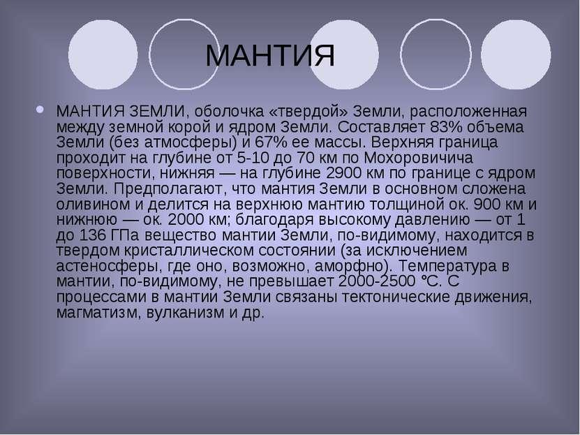 МАНТИЯ МАНТИЯ ЗЕМЛИ, оболочка «твердой» Земли, расположенная между земной кор...