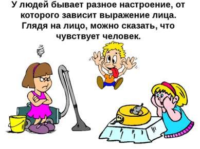 У людей бывает разное настроение, от которого зависит выражение лица. Глядя н...