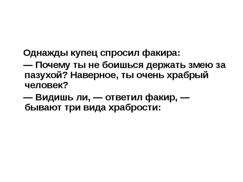 Однажды купец спросил факира: — Почему ты не боишься держать змею за пазухой?...