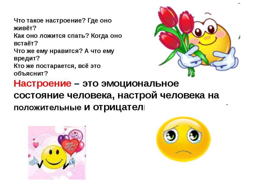 Настроение – это эмоциональное состояние человека, настрой человека на положи...