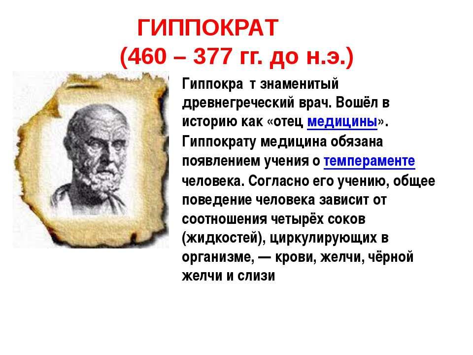 Гиппокра т знаменитый древнегреческий врач. Вошёл в историю как «отец медицин...