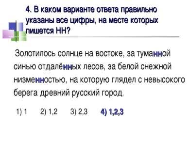 4. В каком варианте ответа правильно указаны все цифры, на месте которых пише...