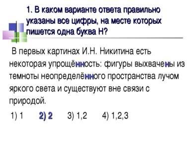 1. В каком варианте ответа правильно указаны все цифры, на месте которых пише...