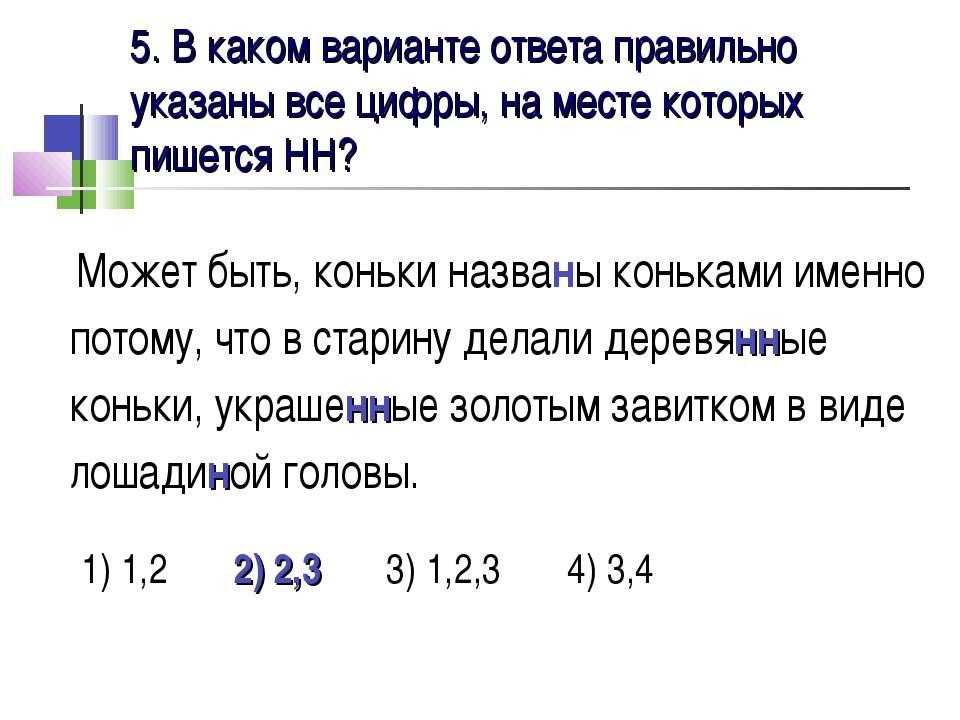 5. В каком варианте ответа правильно указаны все цифры, на месте которых пише...