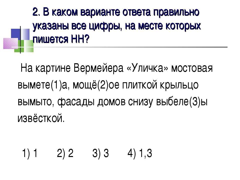 2. В каком варианте ответа правильно указаны все цифры, на месте которых пише...