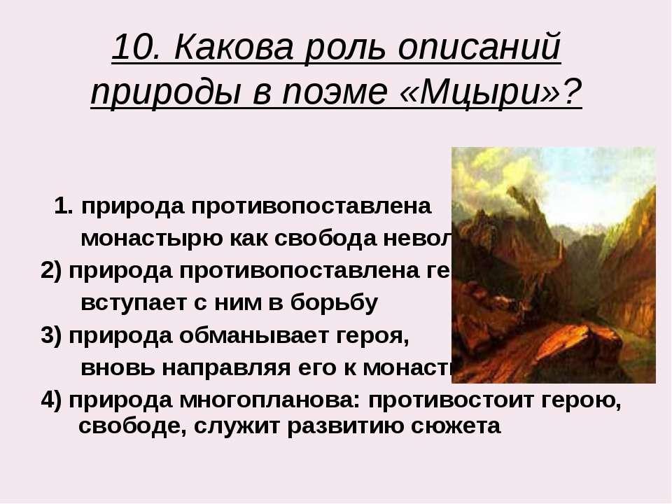 10. Какова роль описаний природы в поэме «Мцыри»? 1. природа противопоставлен...