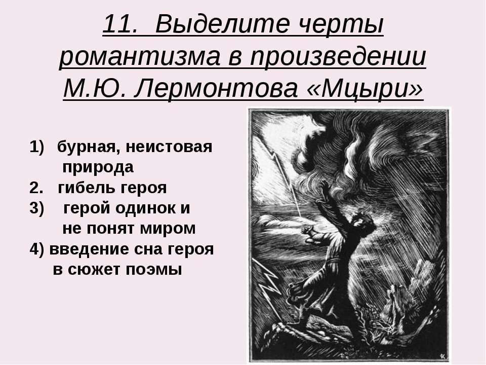 11. Выделите черты романтизма в произведении М.Ю. Лермонтова «Мцыри» бурная, ...