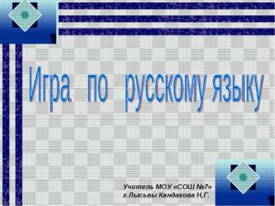 Учитель МОУ «СОШ №7» г.Лысьвы Кандакова Н,Г.