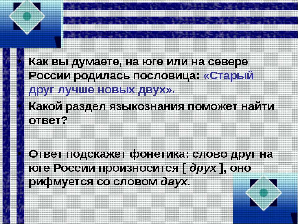 Как вы думаете, на юге или на севере России родилась пословица: «Старый друг ...