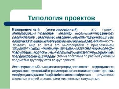 Типология проектов Межпредметный (интегрированный) – это проект, интегрирующи...