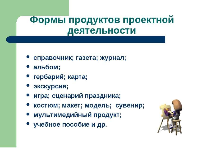 Формы продуктов проектной деятельности справочник; газета; журнал; альбом; ге...