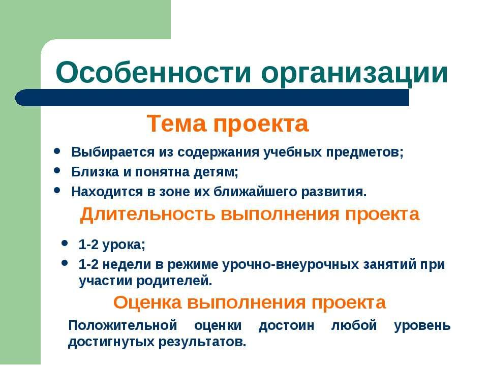 Особенности организации Тема проекта Выбирается из содержания учебных предмет...