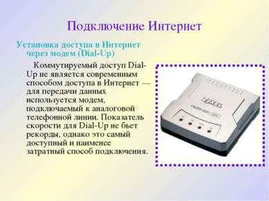 Подключение Интернет Установка доступа в Интернет через модем (Dial-Up) Комму...