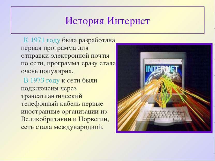 История Интернет К 1971 году была разработана первая программа для отправки э...