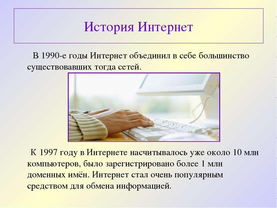 В 1990-е годы Интернет объединил в себе большинство существовавших тогда сете...