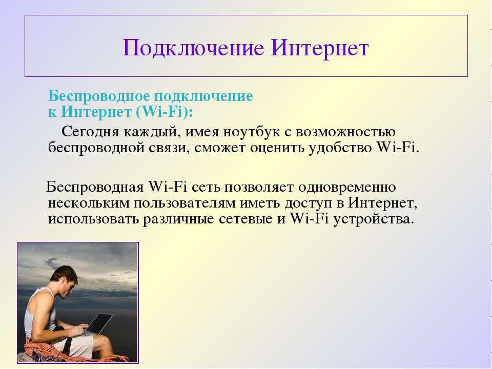 Подключение Интернет Беспроводное подключение к Интернет (Wi-Fi): Сегодня каж...