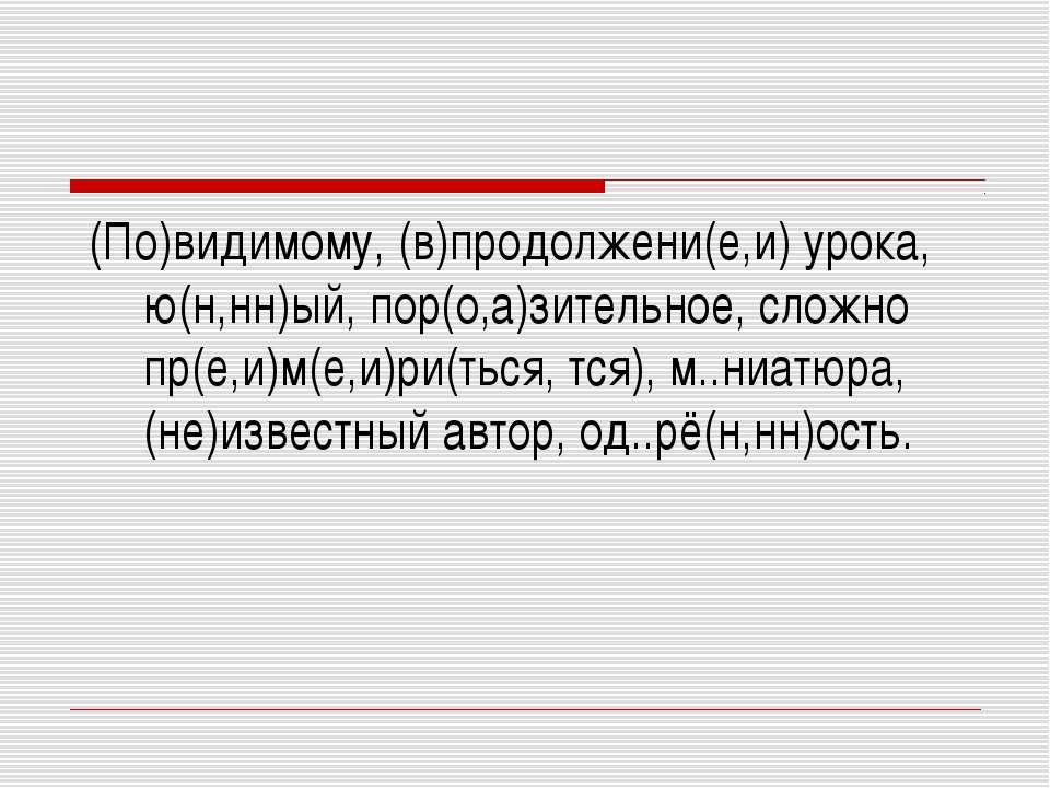 (По)видимому, (в)продолжени(е,и) урока, ю(н,нн)ый, пор(о,а)зительное, сложно ...