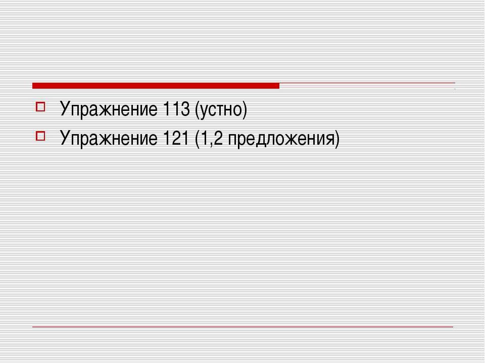 Упражнение 113 (устно) Упражнение 121 (1,2 предложения)