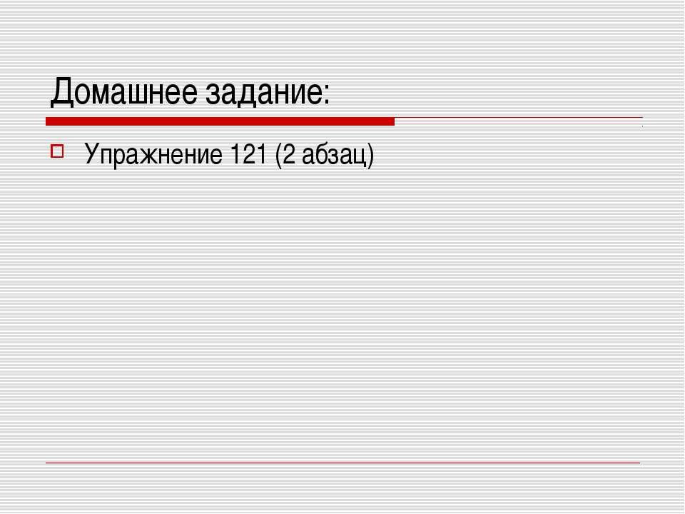 Домашнее задание: Упражнение 121 (2 абзац)