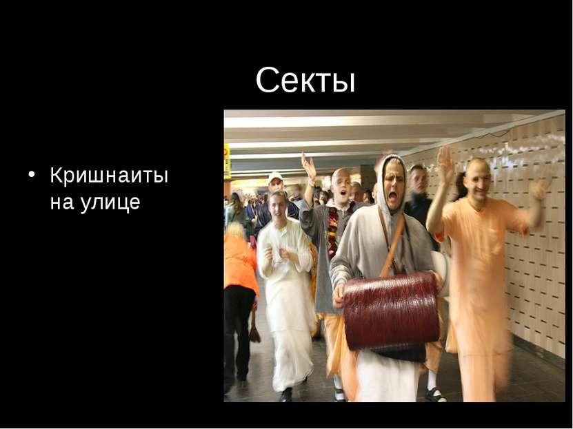 Секты Кришнаиты на улице
