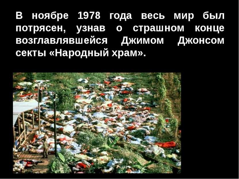 В ноябре 1978 года весь мир был потрясен, узнав о страшном конце возглавлявше...