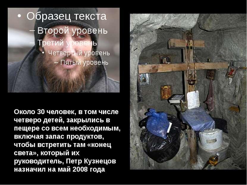 Расколы Ереси Секты Секта Петра Кузнецова Около 30 человек, в том числе четве...