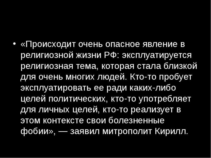 «Происходит очень опасное явление в религиозной жизни РФ: эксплуатируется рел...