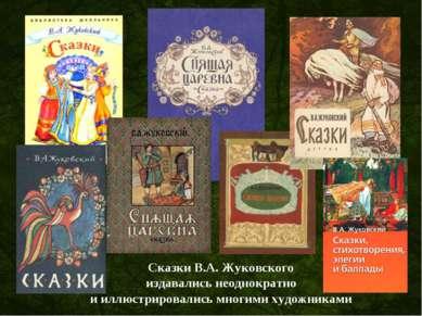 Сказки В.А. Жуковского издавались неоднократно и иллюстрировались многими худ...