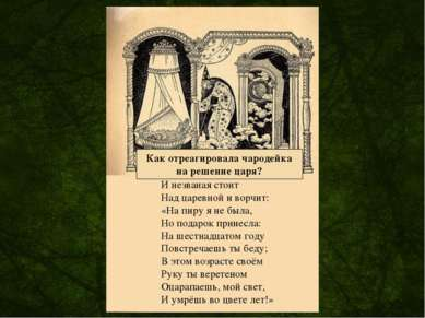 И незваная стоит Над царевной и ворчит: «На пиру я не была, Но подарок принес...