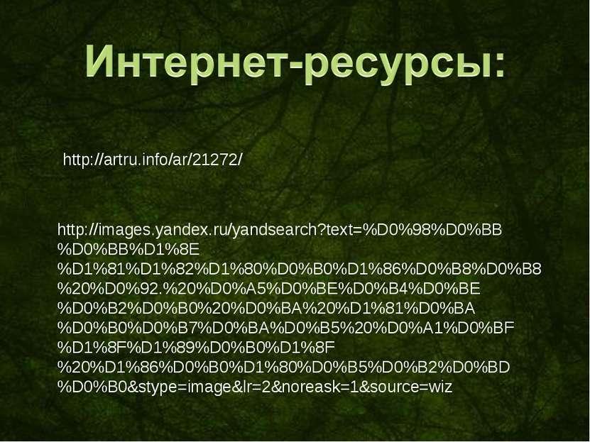 http://artru.info/ar/21272/ http://images.yandex.ru/yandsearch?text=%D0%98%D0...