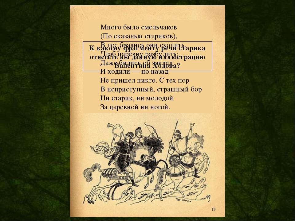 Много было смельчаков (По сказанью стариков), В лес брались они сходить, Чтоб...