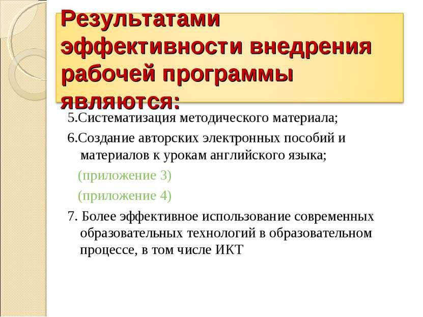 5.Систематизация методического материала; 6.Создание авторских электронных по...