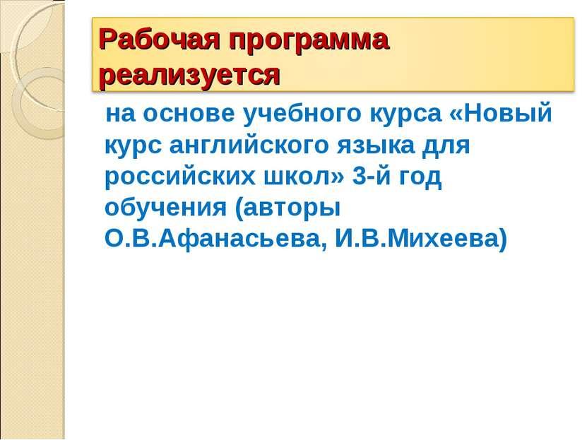 на основе учебного курса «Новый курс английского языка для российских школ» 3...