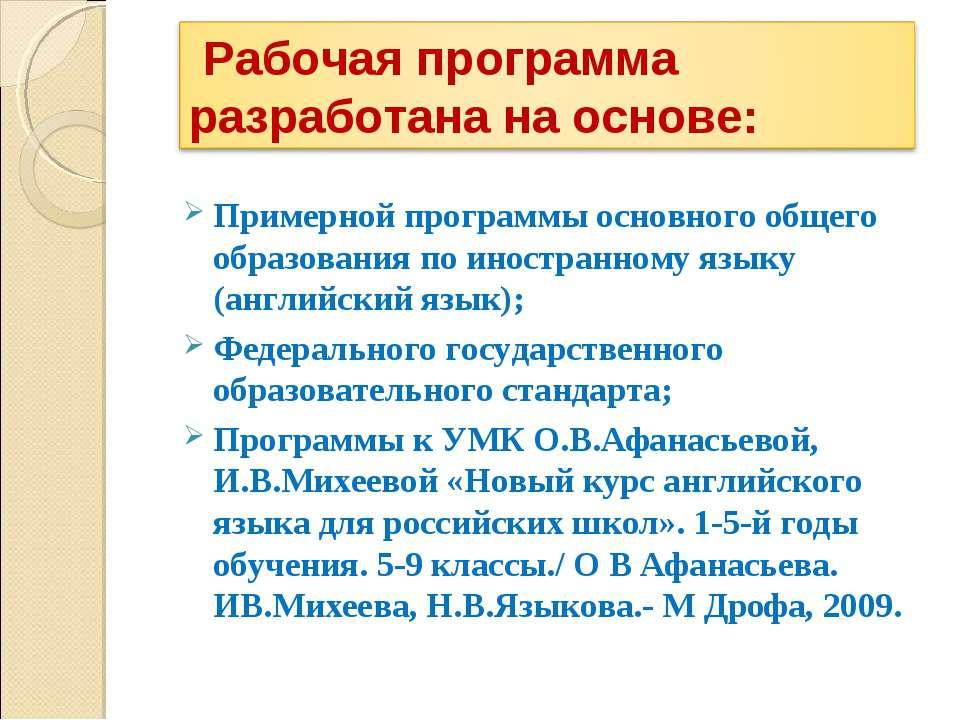 Примерной программы основного общего образования по иностранному языку (англи...