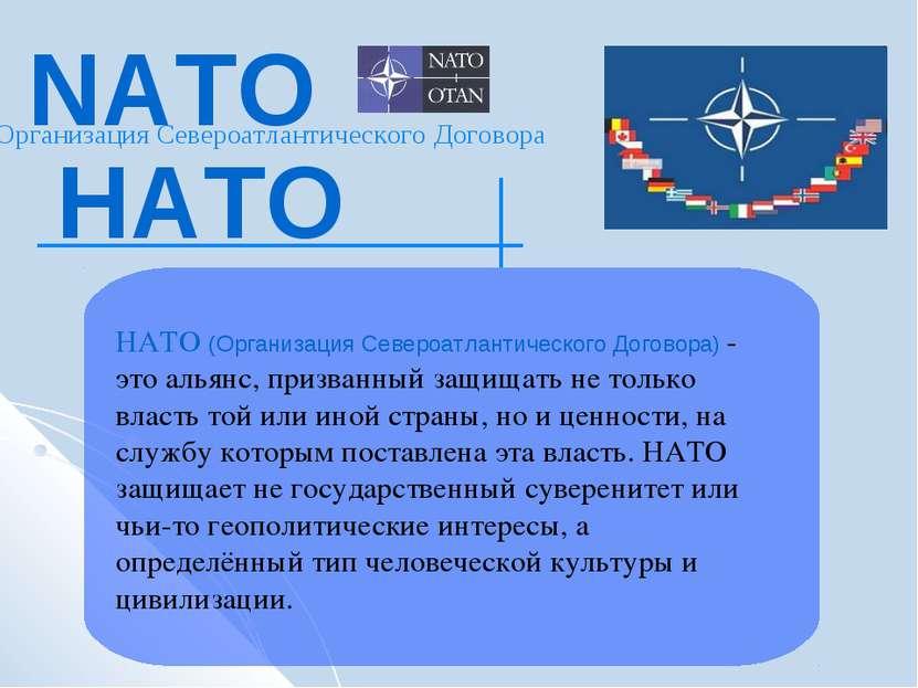 НАТО (Организация Североатлантического Договора) - это альянс, призванный защ...