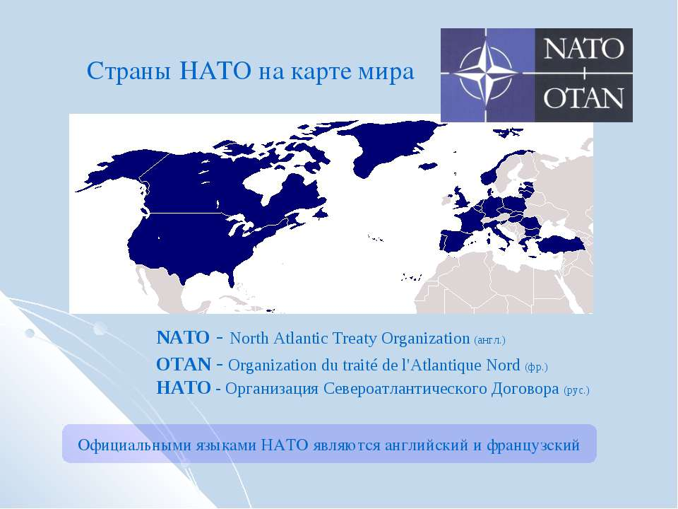 NATO - North Atlantic Treaty Organization (англ.) OTAN - Organization du trai...