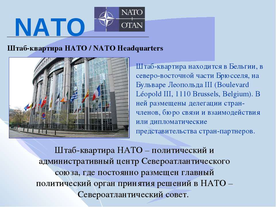 Штаб-квартира НАТО – политический и административный центр Североатлантическо...