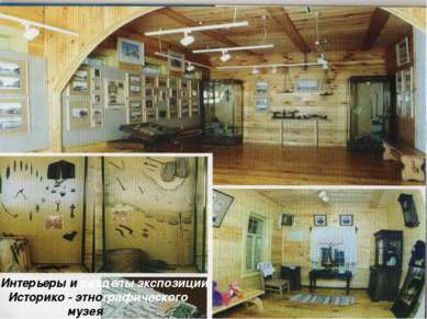 Интерьеры и разделы экспозиции Историко - этнографического музея