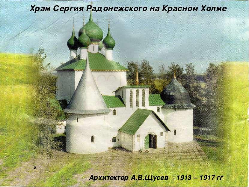Храм Сергия Радонежского на Красном Холме Архитектор А.В.Щусев 1913 – 1917 гг.