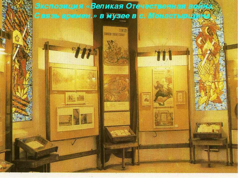 Экспозиция «Великая Отечественная война. Связь времен.» в музее в с. Монастыр...