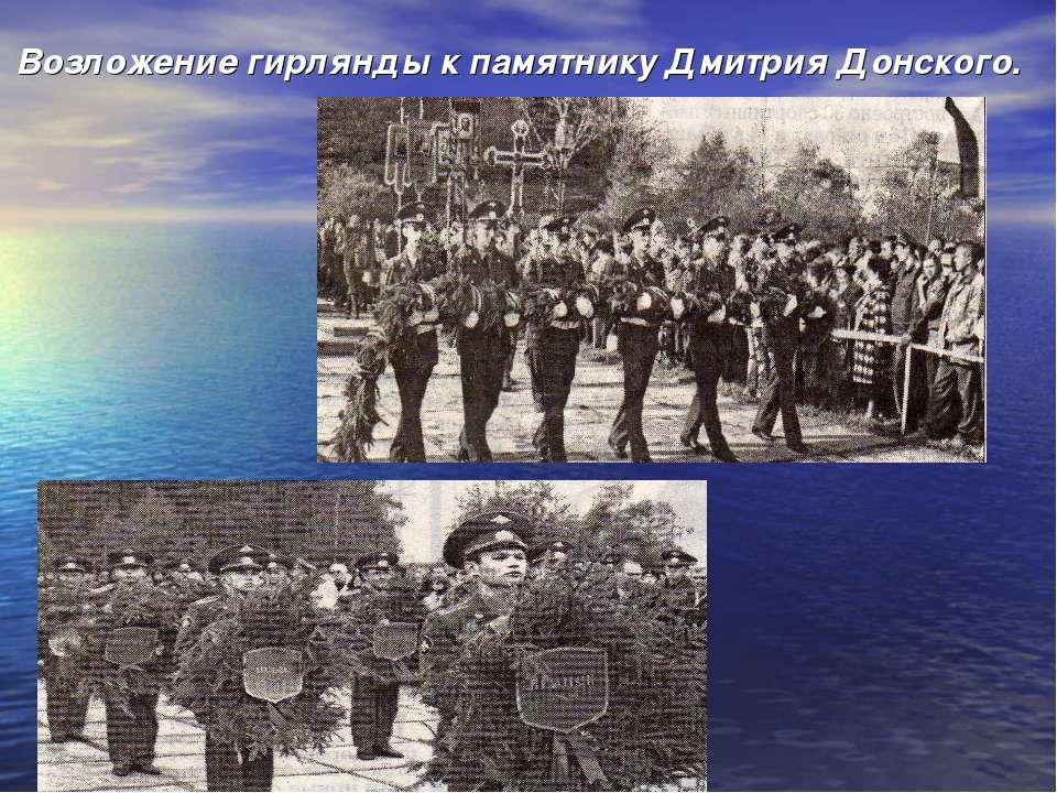 Возложение гирлянды к памятнику Дмитрия Донского.