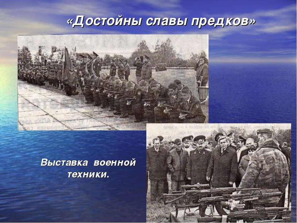 «Достойны славы предков» Выставка военной техники.