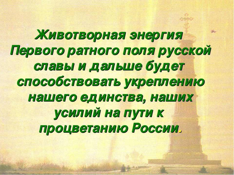 Животворная энергия Первого ратного поля русской славы и дальше будет способс...