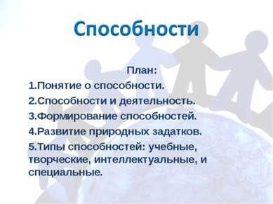 План: Понятие о способности. Способности и деятельность. Формирование способн...